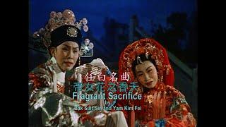 帝女花之香夭 Fragrant Sacrifice