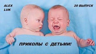 20 приколы дети видео старые новые топ смех с детьми детей лучшие сборник 2018 2019 funny top цп