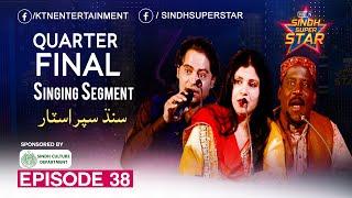 Sindh Super Star Quarter Final | (Singing Segment )| Episode 38 | On KTN ENTERTAINMENT