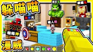 Minecraft【薩諾斯躲貓貓】抓到會變成灰😂!! 成人版躲喵喵【⛔限制級遊戲⛔】!! 99%無法生存5分鐘 !! 全字幕
