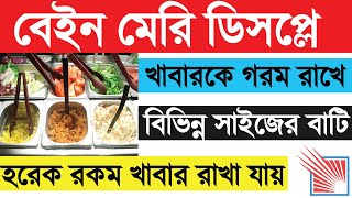 Bain Marie Food Serving Display Price In Bangladesh বেইন মেরি ফুড ডিসপ্লে খাবার গরম রাখবে সারাদিন