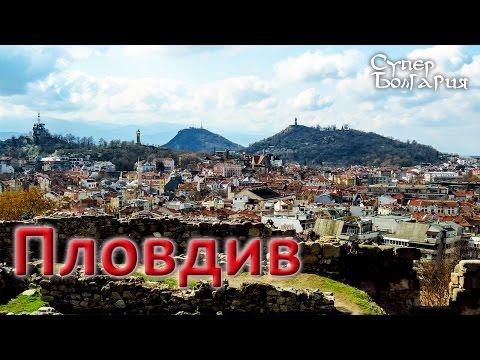 Города в Болгарии - Пловдив