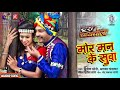 Mor Mann Ke Suva | मोर मन के सुवा |CG Movie Superhit Song |Sunil Soni,Alka Chandrakar-Toora Chaiwala