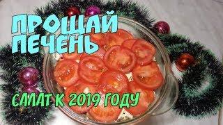 Салат к Новому году💙 Прощай печень💚