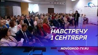 В Великом Новгороде проходит областная педагогическая конференция