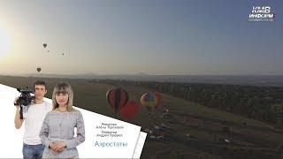 Чемпионат воздухоплавания и световое шоу