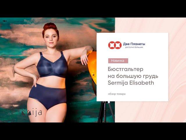 Видео Бюстгальтер SERMIJA Elisabeth 181(180)-19-L, Деним