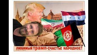 Трамп поможет народам мира