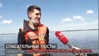 Спасательные посты. Новости. 27.05.2020 GuberniaTV