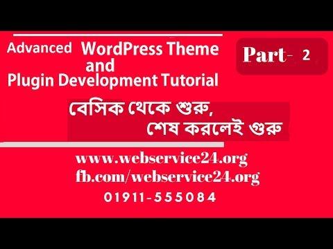 WordPress Theme and Plugin Development: Advanced Tutorial ( Part - 2)