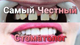 Самый Честный Стоматолог