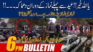 6pm News Bulletin   20 Jul 2021   24 News HD