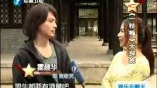 20100823 娛樂樂翻天《怪俠一枝梅》大探班-離歌笑