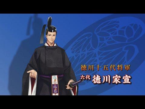 「第6代将軍・徳川家宣」徳川十五代将軍|YouTube動画