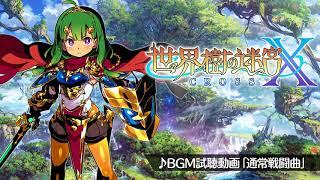 『世界樹の迷宮Xクロス』BGM試聴動画「通常戦闘曲」