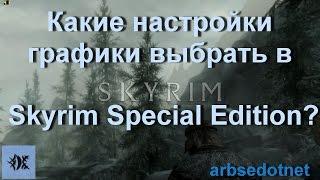 Какие настройки графики выбрать в Skyrim Special Edition?
