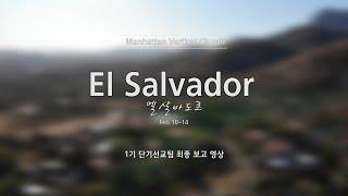 2020′ 엘살바도르 단기 선교 (최종 보고)
