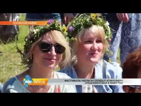 Новости Псков # Итоговый выпуск от 15.07.2016
