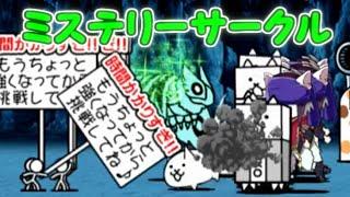 ミステリーサークル☆1無課金攻略にゃんこ大戦争