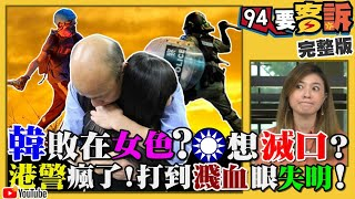 韓「爽玩」也能選總統?港警瘋了掃射民眾!