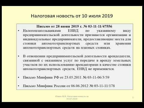 10072019 Налоговая новость о ЕНВД по услугам автостоянок / taxation of Parking