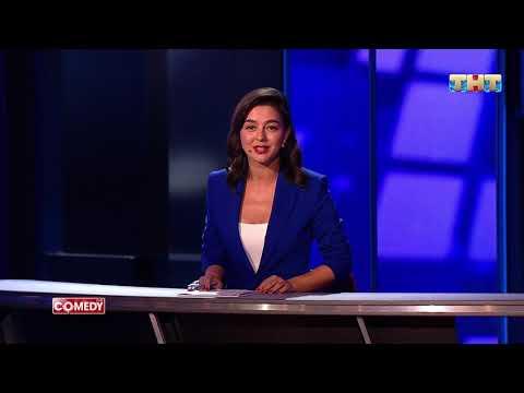 Камеди Клаб: Марина Кравец, Гарик Харламов - «Новости про лесные пожары» видео