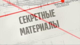 Багаті дружини народних депутатів - Секретні матеріали