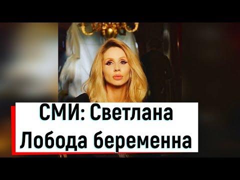 СМИ: Светлана Лобода беременна