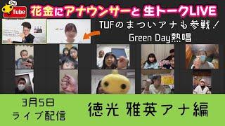 【TUFコラボ出演】花金に徳光アナと生トークライブ
