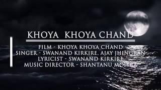 Khoya Khoya Chand - Lyric Video | Krantesh Singh - YouTube