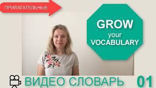 видео словарь английского языка 01