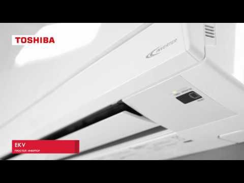 Кондиционер Toshiba RAS-10EKV-EE/RAS-10EAV-EE (EKV) Video #1
