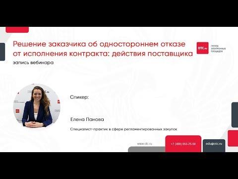 Решение заказчика об одностороннем отказе от исполнения контракта: действия поставщика