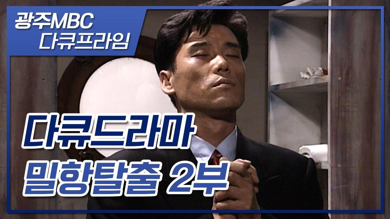 [광주MBC 다큐드라마] 5.18 마지막 수배자 윤한봉; 밀항탈출 2부