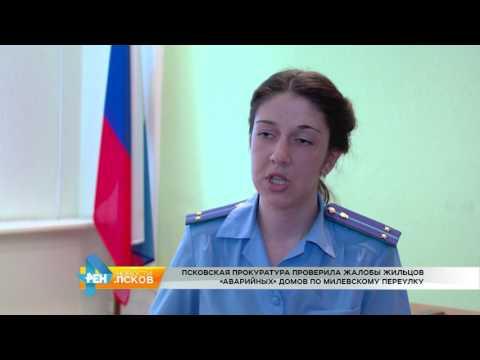Новости Псков 17.05.2017 # Прокуратура проверила жалобы жильцов аварийных домов