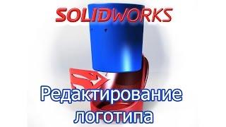 Solidworks. Редактирование логотипа