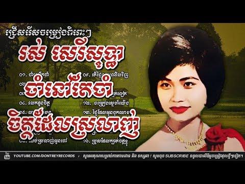 រស់ សេរីសុទ្ធា | ចាំនៅតែចាំ, ចិត្តដែលស្រលាញ់ | Ros Sereysothea Song | Khmer Old Song Collection