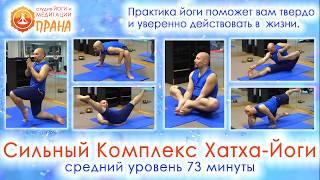 Сильный комплекс Хатха-Йоги, Универсальный комплекс Йога средний уровень, Сила йоги, Хатха-йога