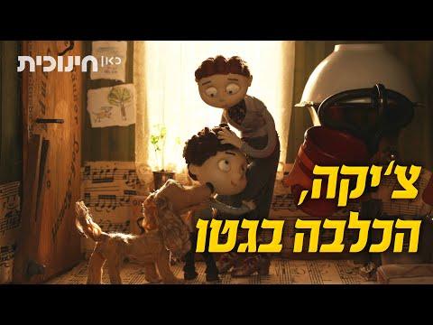 צ'יקה, הכלבה בגטו - סיפור מרגש לילדים על בסיס ספרה של ניצולת השואה בת שבע דגן