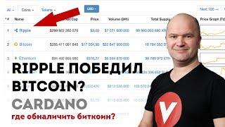 Ripple победил Bitcoin? | Cardano | Где лучше всего обналичить биткоин? | Криптопортфель