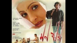 MONJAAI   মন যায়   2008   Full Assamese Movie   High Quality  