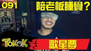[Namewee Tokok] 091 歌星夢 Singer's Contract 19/10/2019