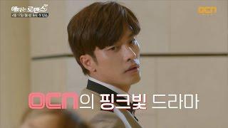 [ Trailer #5 ] MY SECRET ROMANCE 애타는로맨스 – 성훈 SUNG HOON & Song Ji Eun Video by OCN Thank you