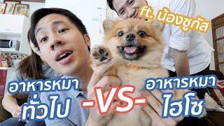 อาหารหมาทั่วไป VS อาหารหมาไฮโซ?! (ให้หมารีวิวเอง!)
