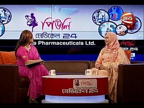 দীর্ঘ মেয়াদী কিডনি রোগ | মেডিকেল 24 | 26 February 2021