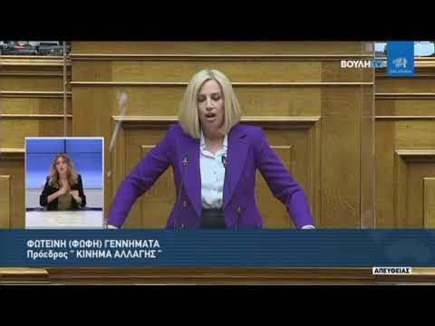 Φ.Γεννηματά(Πρ.ΚΙΝΗΜΑ ΑΛΛΑΓΗΣ)(Ενημέρωση για την κυβερνητική πολιτική  για την πανδημία)(15/01/2021)