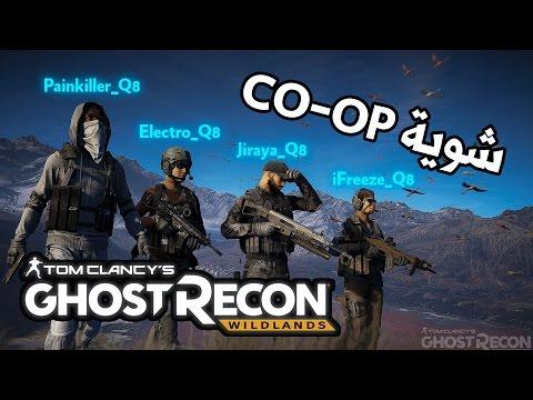 Ghost Recon: Wildlands مقتطفات من مغامراتنا