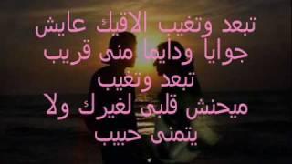 مقدرش أنساك -محمد حماقي تحميل MP3