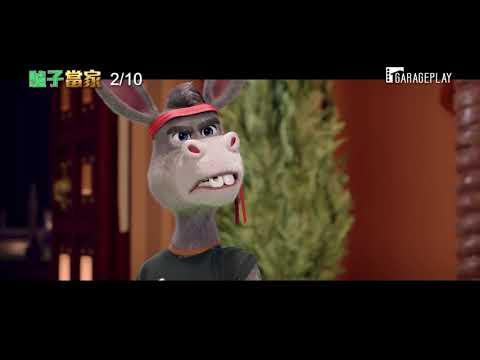 驢子當家,爆笑動畫喜劇,適合春節親子共同觀賞電影
