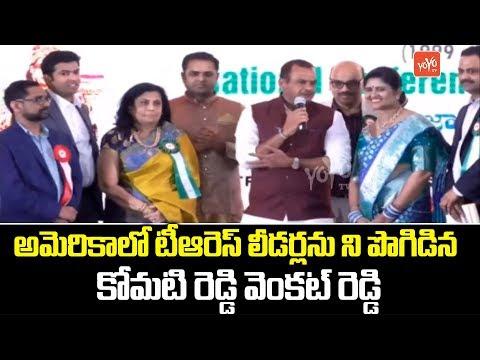 Komatireddy Venkat Reddy Praise to TRS Leaders at TDF 2019 | Rasamayi | Gandra Jyothi | YOYO TV NEWS